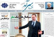 صفحه اول روزنامه های اقتصادی ۲۰ تیر ۹۸ در کیوسک مطبوعات