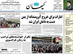 صفحه اول روزنامه های ۲۲ تیر ۹۸ در گیشه روزنامه + دانلود فایل کامل