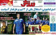 صفحه اول روزنامه های ورزشی ۲۲ تیر ۹۸ در گیشه روزنامه + دانلود