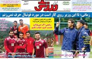 صفحه اول روزنامه های ورزشی ۲۶ تیر ۹۸ در گیشه روزنامه