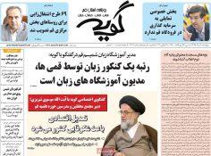 صفحه اول روزنامه های استانی ۹ مرداد ۹۸ در گیشه روزنامه