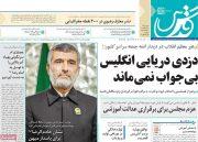 صفحه اول روزنامه های کثیرالانتشار ۲۶ تیر ۹۸ در گیشه روزنامه