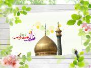 ویژه نامه دختر آفتاب ، شفیعه محشر منتشر شد/میلاد حضرت معصومه علیهاالسلام
