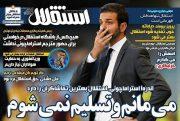تیتر روزنامه های ورزشی ۲ شهریور ۹۸ در گیشه روزنامه