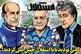 تیتر روزنامه های ورزشی ۶ شهریور ۹۸ در گیشه روزنامه