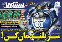 تیتر روزنامه های ورزشی ۷ شهریور ۹۸ در گیشه روزنامه