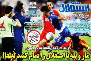 تیتر روزنامه های ورزشی ۹ شهریور ۹۸ در گیشه روزنامه