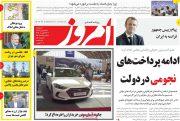 تیتر روزنامه های اقتصادی ۴ شهریور ۹۸ در گیشه روزنامه
