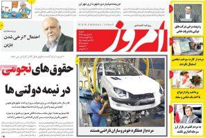 تیتر روزنامه های اقتصادی ۹ شهریور ۹۸ در گیشه روزنامه