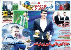 تیتر روزنامه های ورزشی ۳ شهریور ۹۸ در گیشه روزنامه