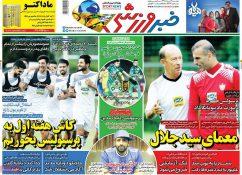 تیتر روزنامه های ورزشی ۱۴ مرداد ۹۸ در گیشه روزنامه