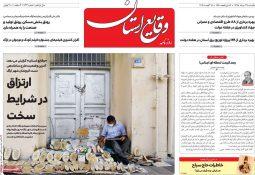 تیتر روزنامه های استانی ۲۷ مرداد ۹۸ در گیشه روزنامه