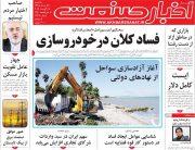 تیتر روزنامه های اقتصادی ۲۷ مرداد ۹۸ در گیشه روزنامه
