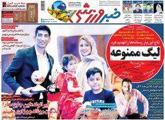 تیتر روزنامه های ورزشی ۵ شهریور ۹۸ در گیشه روزنامه