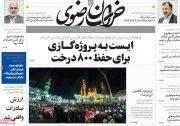 تیتر روزنامه های استانی ۱۰ مرداد ۹۸ در گیشه روزنامه