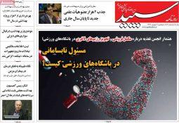 تیتر روزنامه های عمومی ۷ شهریور ۹۸ در گیشه روزنامه