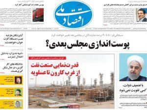 تیتر روزنامه های اقتصادی ۳ شهریور ۹۸ در گیشه روزنامه