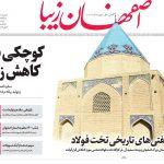تیتر روزنامه های استانی ۱۹ مرداد ۹۸