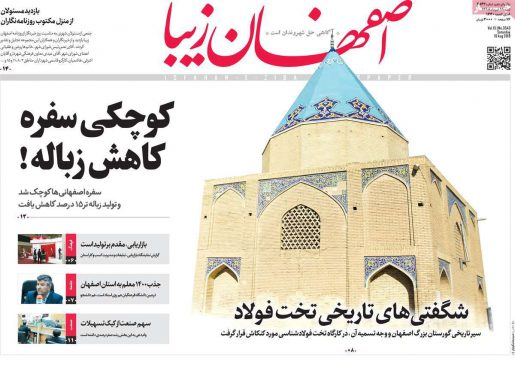 تیتر روزنامه های استانی ۱۹ مرداد ۹۸ در گیشه روزنامه
