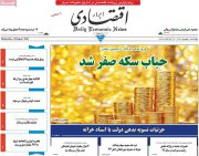 تیتر روزنامه های اقتصادی ۶ شهریور ۹۸ در گیشه روزنامه