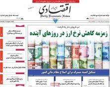 تیتر روزنامه های اقتصادی ۲۲ مرداد ۹۸ در گیشه روزنامه