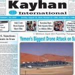روزنامه های انگلیسی زبان ۲۷ مرداد ۹۸ در گیشه روزنامه - روزنامه kayhan international