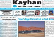روزنامه های انگلیسی زبان ۲۷ مرداد ۹۸ در گیشه روزنامه
