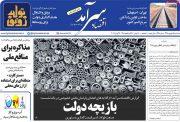 تیتر روزنامه های اقتصادی ۵ شهریور ۹۸ در گیشه روزنامه