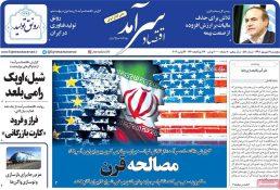 تیتر روزنامه های اقتصادی ۷ شهریور ۹۸ در گیشه روزنامه