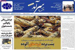 تیتر روزنامه های اقتصادی ۱۳ مرداد ۹۸ در گیشه روزنامه
