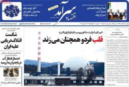 تیتر روزنامه های اقتصادی ۲۳ مرداد ۹۸ در گیشه روزنامه