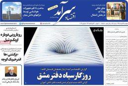 تیتر روزنامه های اقتصادی ۲۴ مرداد ۹۸ در گیشه روزنامه