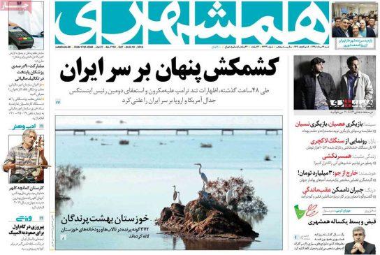 تیتر روزنامه های عمومی ۱۹ مرداد ۹۸ در گیشه روزنامه