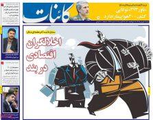 تیتر روزنامه های عمومی ۲ شهریور ۹۸ در گیشه روزنامه