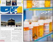 تیتر روزنامه های عمومی ۹ شهریور ۹۸ در گیشه روزنامه