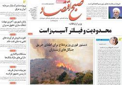تیتر روزنامه های اقتصادی ۲ شهریور ۹۸ در گیشه روزنامه