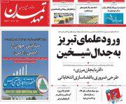 تیتر روزنامه های استانی ۳۱ مرداد ۹۸ در گیشه روزنامه
