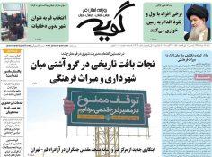 تیتر روزنامه های استانی ۱۲ مرداد ۹۸ در گیشه روزنامه