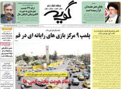 تیتر روزنامه های استانی ۲۶ مرداد ۹۸ در گیشه روزنامه
