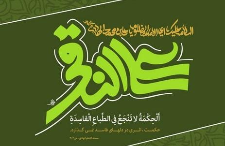 میلاد امام هادی علیه السلام/ ویژه نامه چراغ روشن هدایت