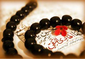 ویژه نامه چراغ روشن هدایت / میلاد امام هادی علیه السلام
