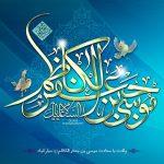 میلاد امام کاظم علیه السلام / ویژه نامه باب الحوائج