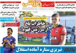 تیتر روزنامه های ورزشی ۲۶ مرداد ۹۸ در گیشه روزنامه