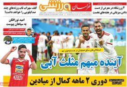 تیتر روزنامه های ورزشی ۳۰ مرداد ۹۸ در گیشه روزنامه