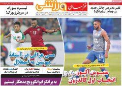 تیتر روزنامه های ورزشی ۱۵مرداد ۹۸ در گیشه روزنامه