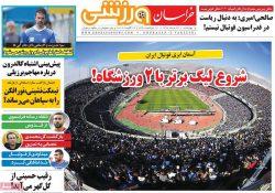 تیتر روزنامه های ورزشی ۲۳ مرداد ۹۸ در گیشه روزنامه