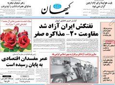 تیتر روزنامه های عمومی ۲۶ مرداد ۹۸ در گیشه روزنامه