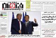 تیتر روزنامه های عمومی ۶ شهریور ۹۸ در گیشه روزنامه