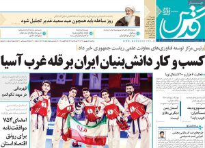 تیتر روزنامه های عمومی ۳ شهریور ۹۸ در گیشه روزنامه