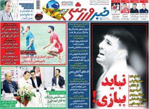 تیتر روزنامه های ورزشی ۱۰ شهریور ۹۸ در گیشه روزنامه
